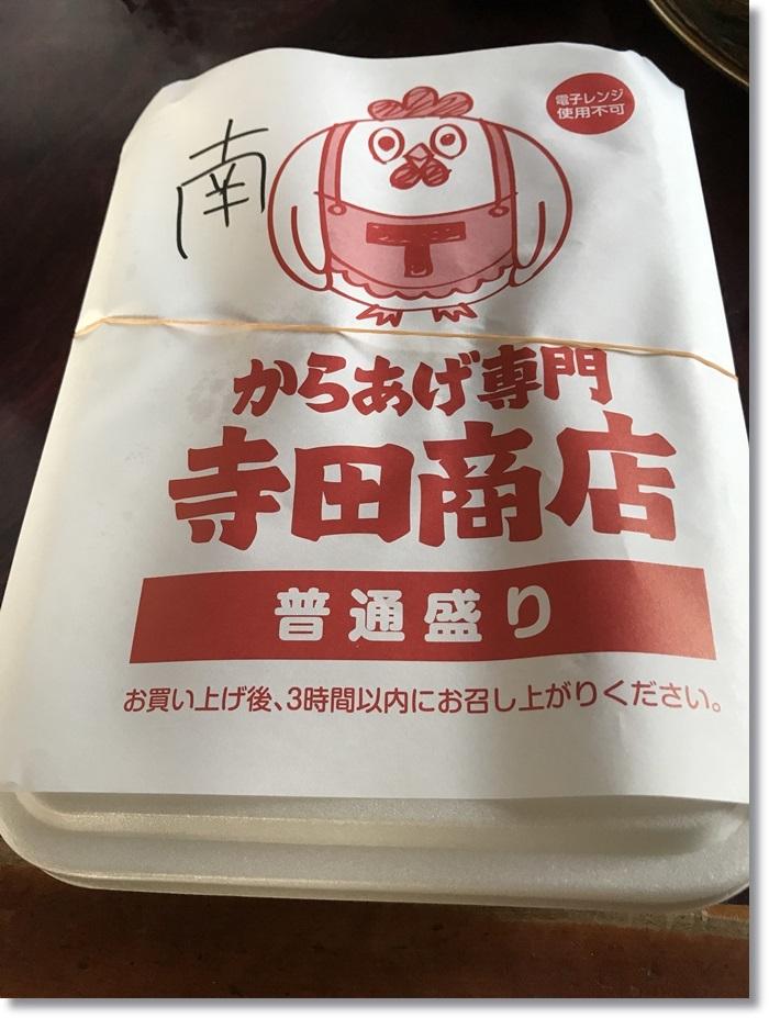 寺田商店IMG_0927