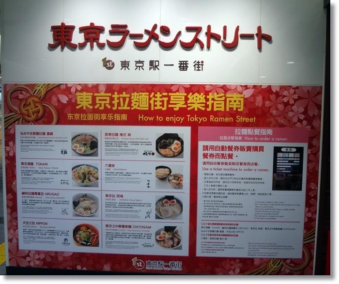 東京駅一番街DSC01716