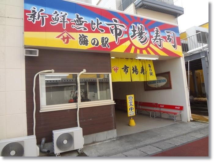 那珂湊市場DSC01738