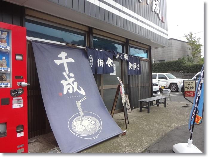 麺や千成DSC01748