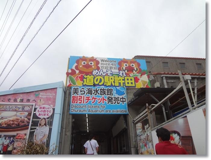 道の駅許田DSC01922