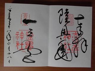 2016年06月18日 鹽竈神社10
