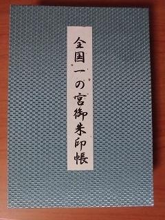 2016年06月18日 鹽竈神社9
