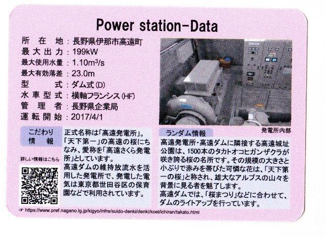さくら発電所2