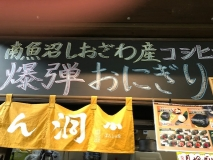 yuzawa.jpg
