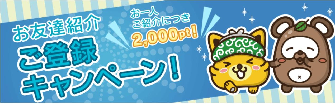 ポイントインカム 友達紹介200円キャンペーン
