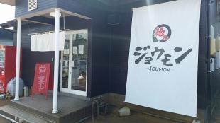ジョウモン 店