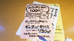 シャガララーメン肉バカ メニュー (3)