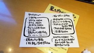 シャガララーメン肉バカ メニュー (2)