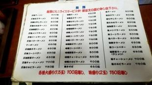 たかふじ メニュー (2)