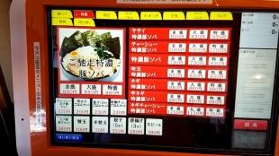 豚シャモジ 食券機 (2)