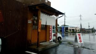 たまる屋亀貝 店