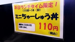 麺や勝 メニュー (2)