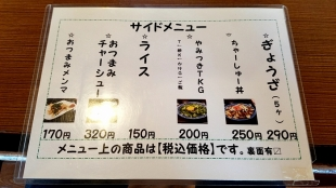ばやし メニュー (2)