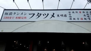 フタツメ 店