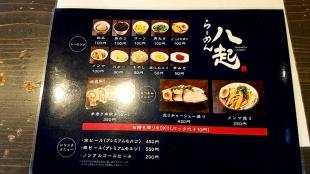 八起 メニュー (2)
