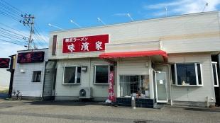 味濱家山二ツ 店