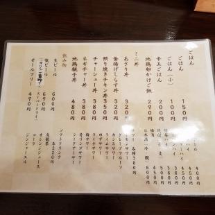 義澤 メニュー (2)