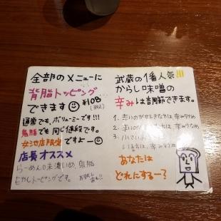 武蔵女池 メニュー (2)