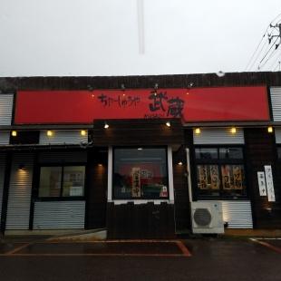 武蔵女池 店