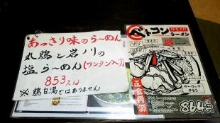 雷電 メニュー (2)