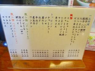 あんじ メニュー (3)