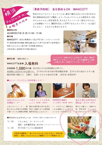2018_yokohama123.jpg
