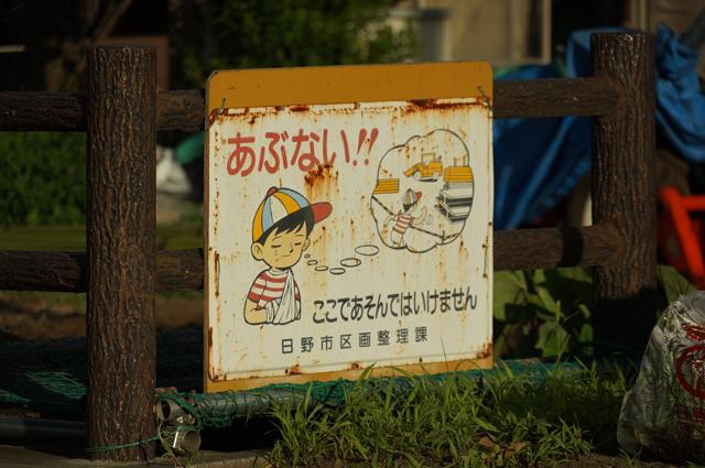 日野市の用水路にあった看板