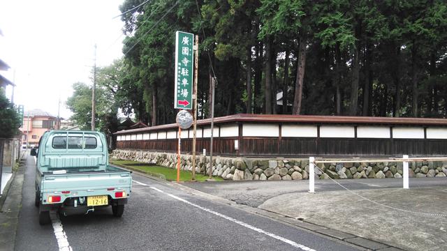 廣園寺の塀