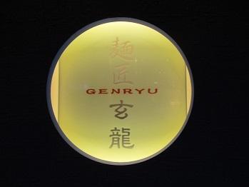 918genryu-5.jpg