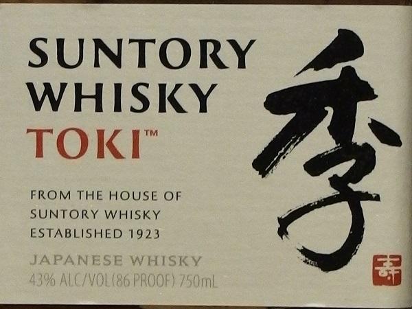 SUNTORY TOKI_LL600