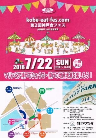 2018.0722_神戸食フェス(表).jpg