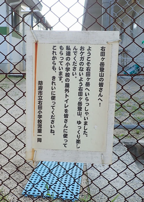 2018,9,2右田ヶ岳-1