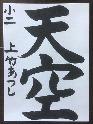 IMG_0668上竹温士c