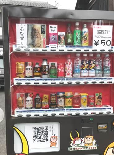 彦根京橋の鮒寿司の自動販売機