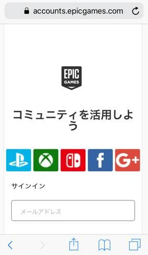 Epic Gamesログイン画面
