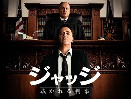 裁かれる判事1