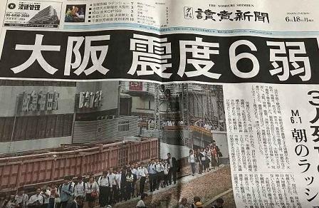 大阪府北部地震1
