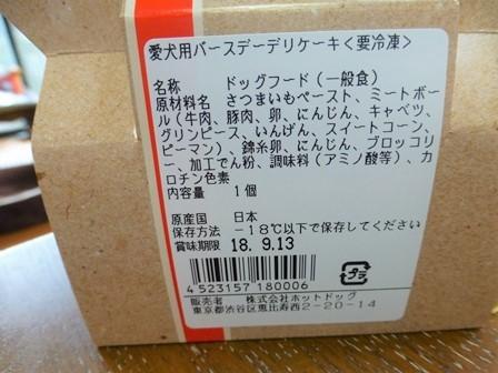 愛犬用バースデーデリケーキ (3)