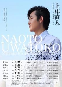 UWATOKO201809.jpg