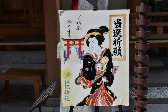 福徳神社③