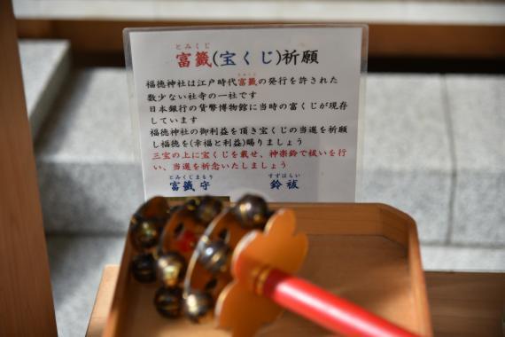 福徳神社④