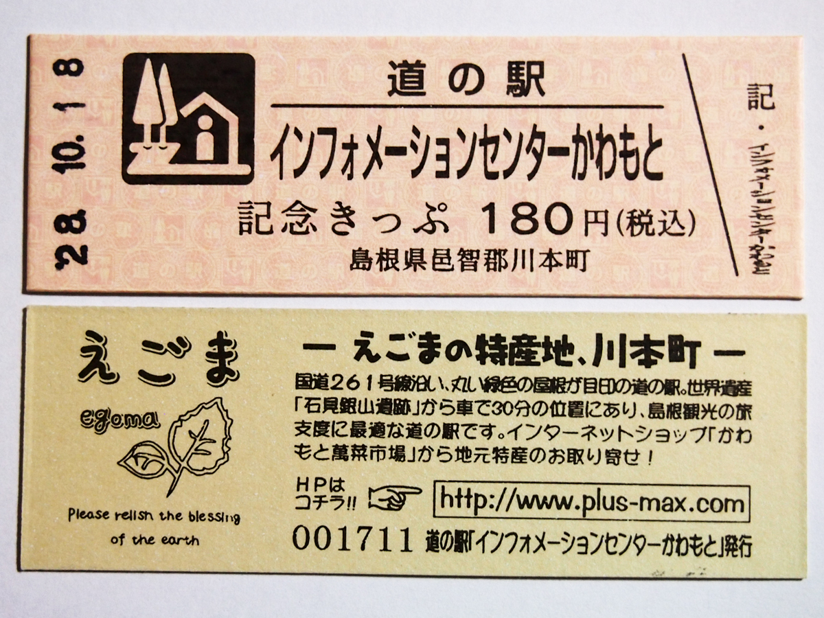 【8駅目】道の駅 インフォメーションセンターかわもと