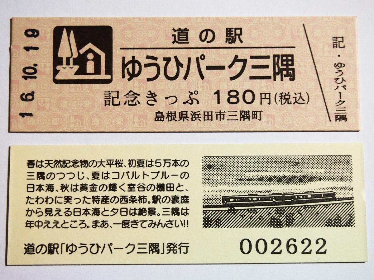 【9駅目】道の駅 ゆうひパーク三隅