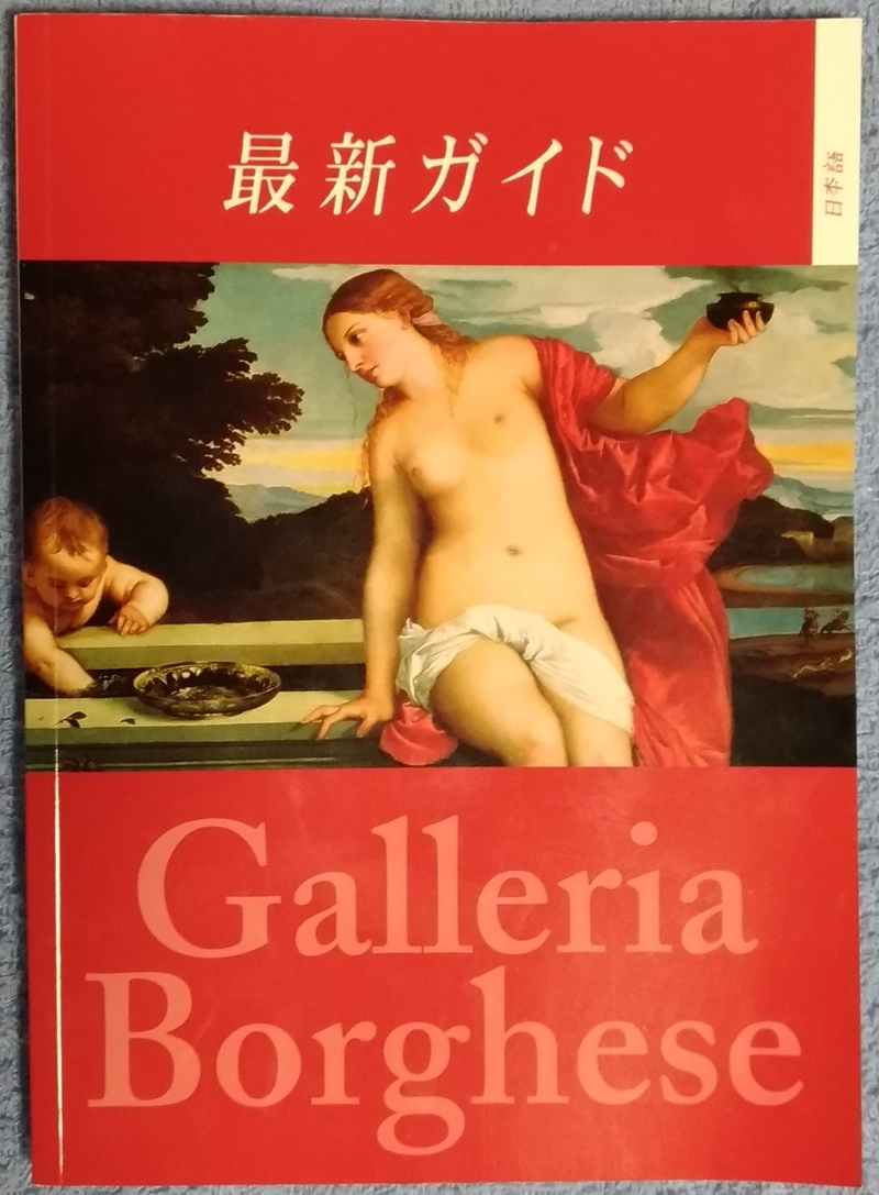 P_20180915_183919(Borghese_Guidebook).jpg