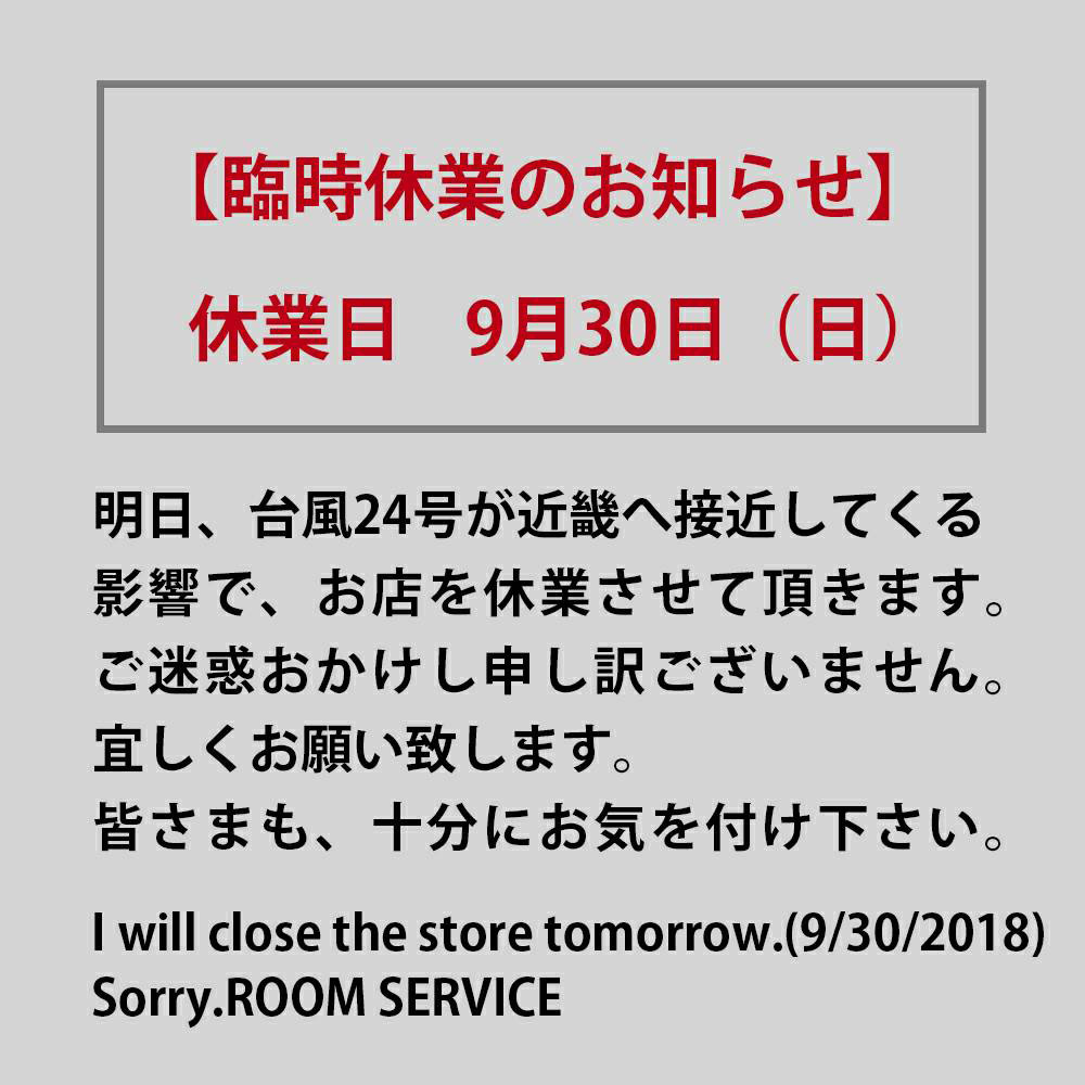 台風お知らせ