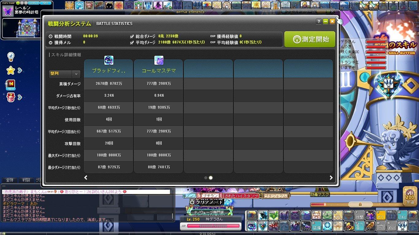 Maple_180816_233223.jpg