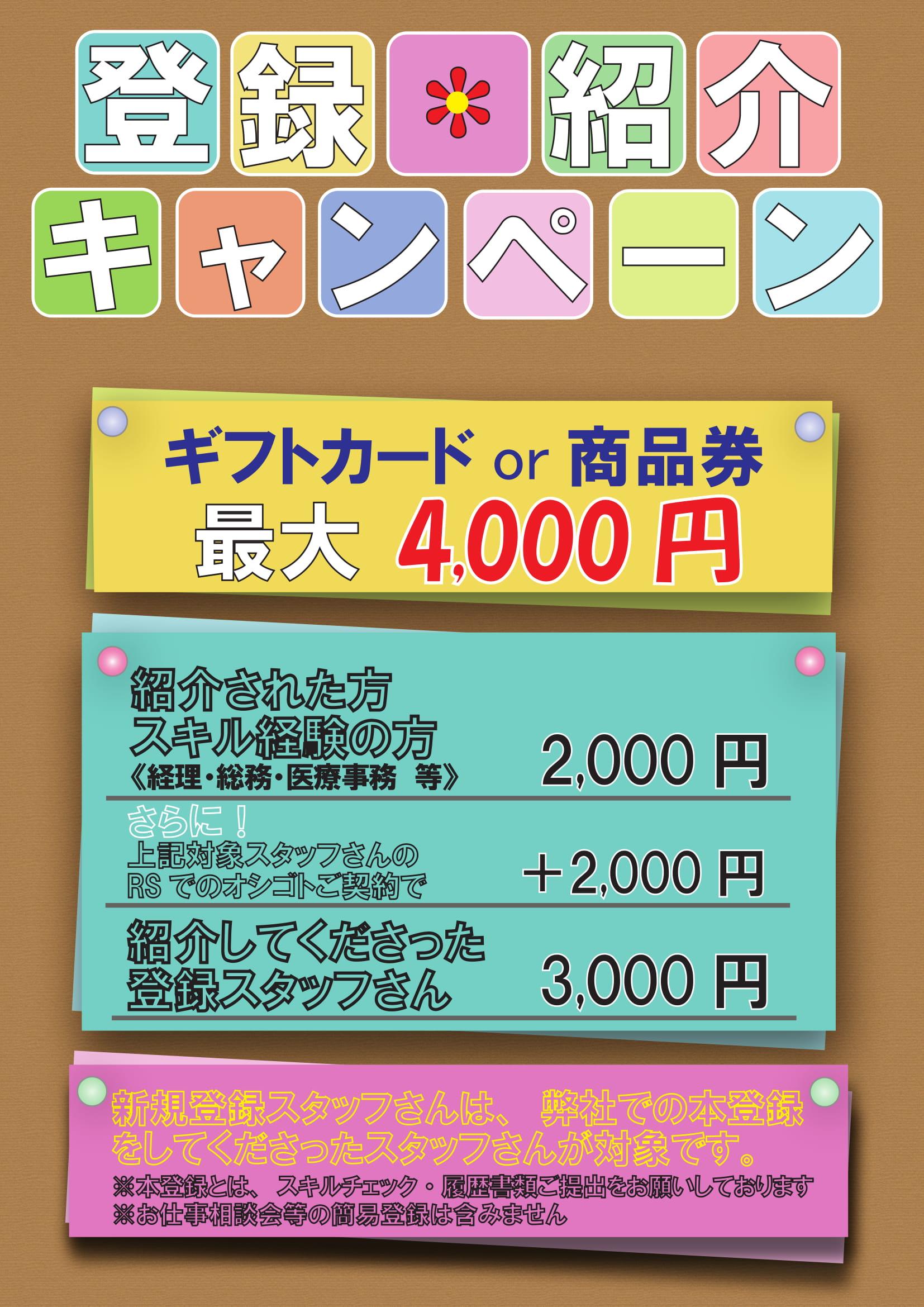 紹介キャンペーン2-1