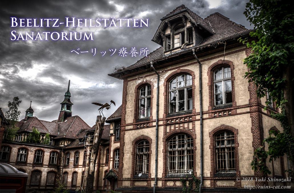 ベーリッツ・ハイルシュテッテン・サナトリウム(Beelitz-Heilstätten Sanatorium)_北区画の一棟の廃墟写真