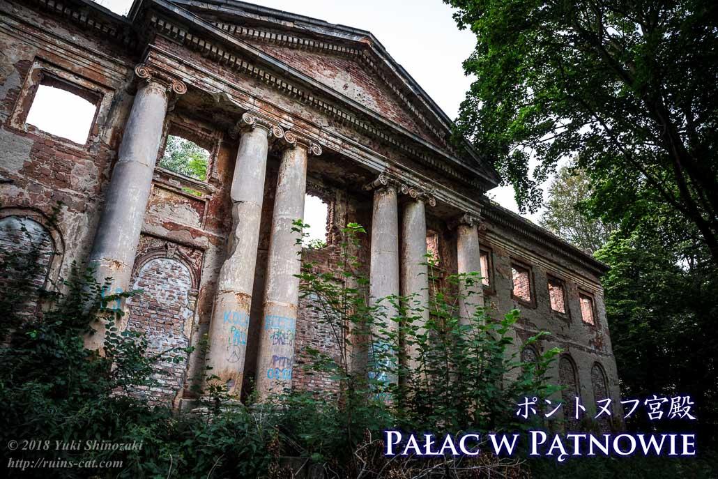 ポントヌフ宮殿(Pałac w Pątnowie) トップ画像